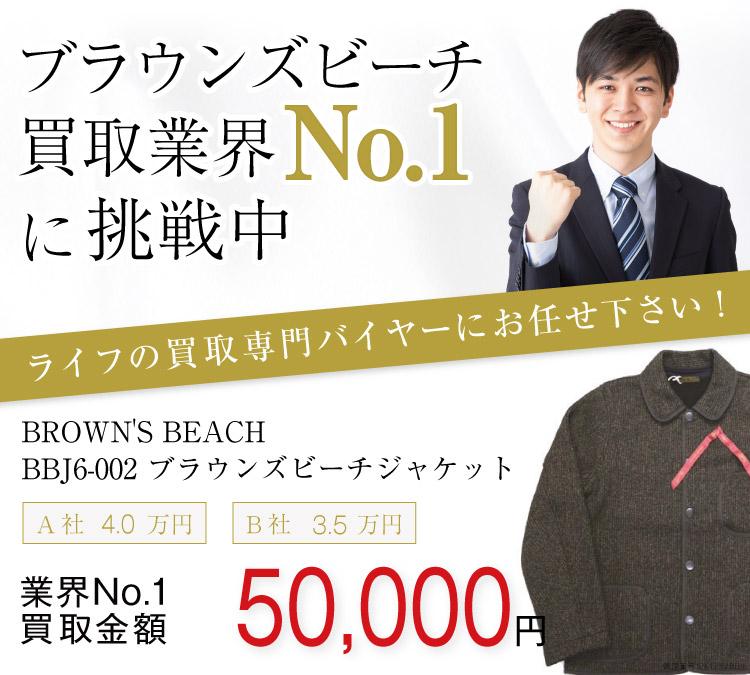 ブラウンズビーチ買取 BBJ6-002 ブラウンズビーチ ジャケットの査定はブランド古着買取専門店ライフへお任せ下さい