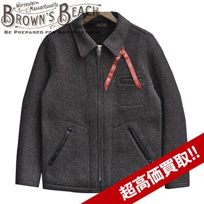 ブラウンズビーチ買取 BBJ4-004 ブラウンズビーチ スポーツジャケットの査定はブランド古着買取専門店ライフへお任せ下さい