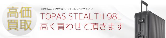 TOPAS STEALTH 98L / トパーズ スチール マルチホイール ブラック
