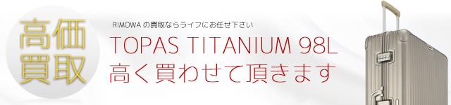 TOPAS TITANIUM 98L / トパーズ チタニウム マルチホイール