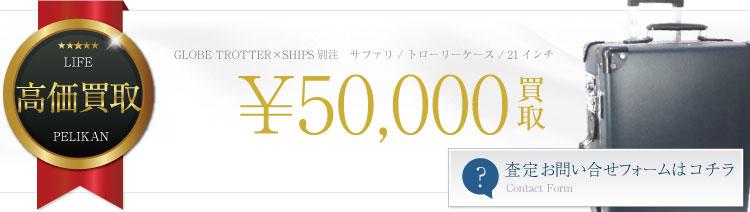 シップス別注 サファリ / トローリーケース / 21インチ 5万円買取