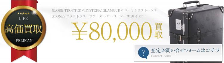 ×ヒステリックグラマー×ローリングストーンズ STONESエクストラスーツケース トローリーケース30インチ 8万円買取