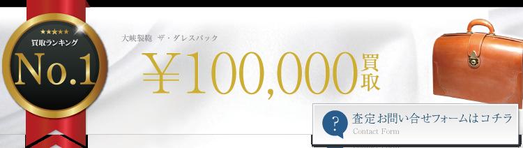 大峽製鞄 ザ・ダレスバック 10万円買取 ライフ仙台店