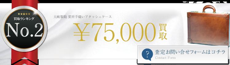 大峽製鞄 要所手縫いアタッシェケース 7.5万円買取 ライフ仙台店
