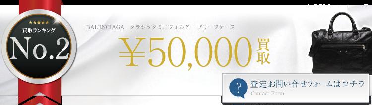 バレンシアガ クラシックミニフォルダー ブリーフケース  5万円買取 ライフ仙台店