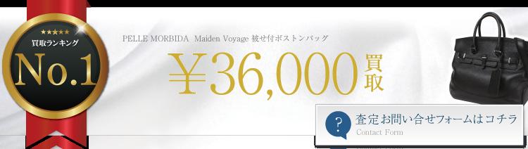 ペッレモルビダ  Maiden Voyage 被せ付ボストンバッグ 3.6万円買取 ライフ仙台店