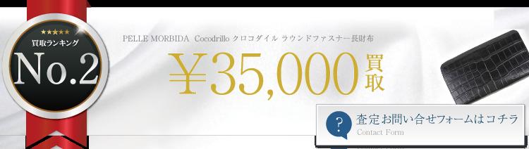 ペッレモルビダ  Cocodrillo クロコダイル ラウンドファスナー長財布  3.5万円買取 ライフ仙台店