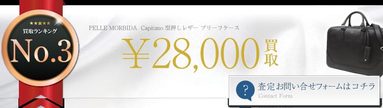 ペッレモルビダ  Capitano 型押しレザー ブリーフケース 2.8万円買取 ライフ仙台店