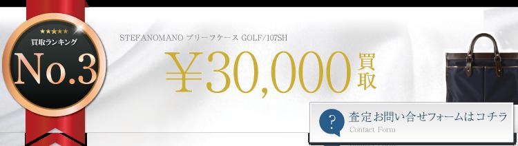 ステファノマーノ ブリーフケース GREEN/107SH 3万円買取 ライフ仙台店