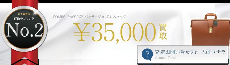 ソメスサドル PASSAGE パッサージュ ダレスバッグ  5.1万円買取 ライフ仙台店