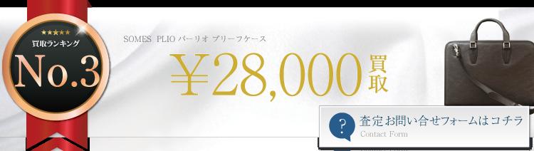 ソメスサドルPLIO パーリオ ブリーフケース 2.8万円買取 ライフ仙台店