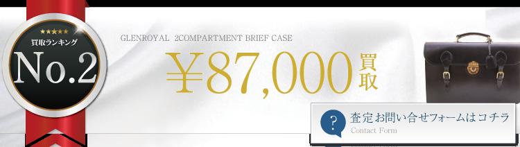グレンロイヤル 2COMPARTMENT BRIEF CASE(フルブライドル)  8.7万円買取 ライフ仙台店