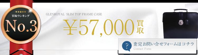 グレンロイヤル SLIM TOP FRAME CASE(フルブライドル)  5.7万円買取 ライフ仙台店