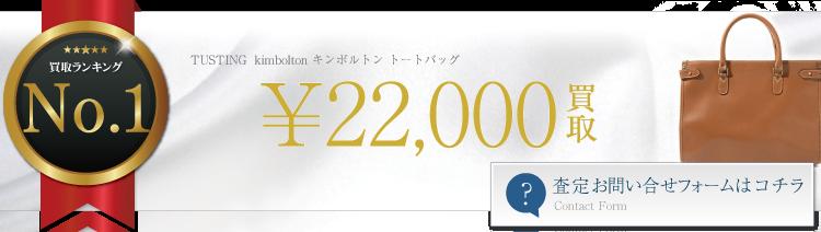 タスティング kimbolton キンボルトン トートバッグ 2.2万円買取 ブランド買取ライフ