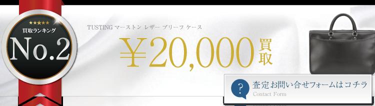 タスティング マーストン レザー ブリーフ ケース  2万円買取 ブランド買取ライフ