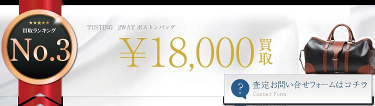 タスティング 2WAY ボストンバッグ 1.8万円買取 ブランド買取ライフ