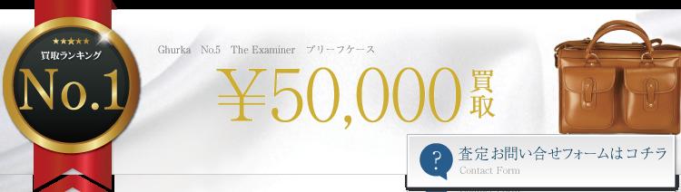 グルカ No.5 The Examiner ブリーフケース 5万円買取 ブランド買取ライフ