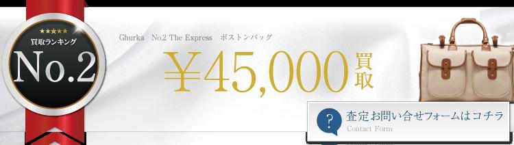 グルカ No.2 The Express ボストンバッグ  4.5万円買取 ブランド買取ライフ