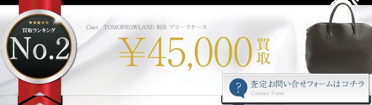 シセイ TOMORROWLAND 別注 ブリーフケース 4.5万円買取 ブランド買取ライフ