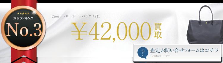 シセイ レザートートバッグ #941 4.2万円買取 ブランド買取ライフ