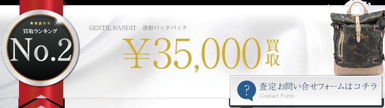 ジャンティバンティ 迷彩バックパック 3.5万円買取 ブランド買取ライフ
