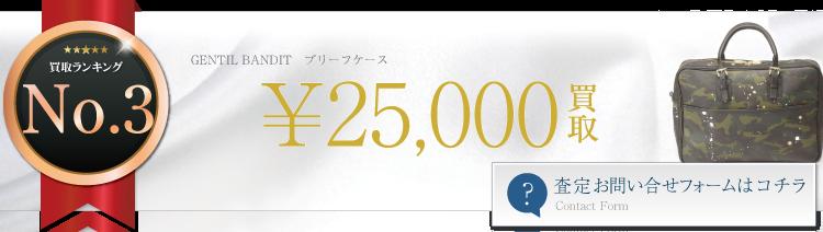 ジャンティバンティブリーフケース 2.5万円買取 ブランド買取ライフ