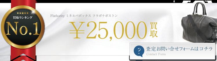 フラソリティ ミネルバボックス フラボナボストン  2.5万円買取 ブランド買取ライフ