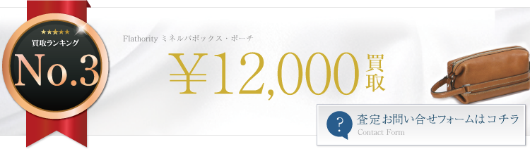 フラソリティ ミネルバボックス・ポーチ 1.2万円買取 ブランド買取ライフ