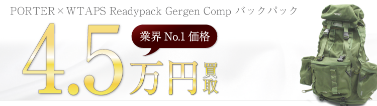 ポーター×テンダーロイン ×WTAPS Readypack Gergen Comp バックパック  4.5万円買取 ブランド買取ライフ