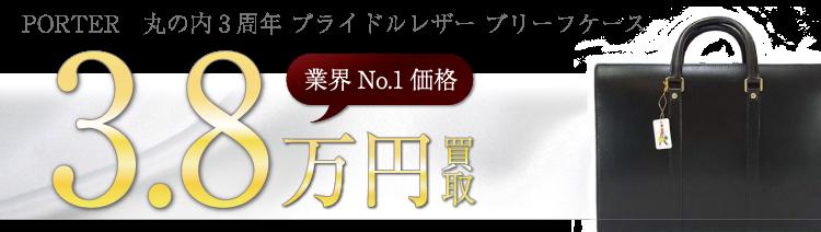 ポーター×テンダーロイン 丸の内3周年 ブライドルレザー ブリーフケース  3.8万円買取 ブランド買取ライフ