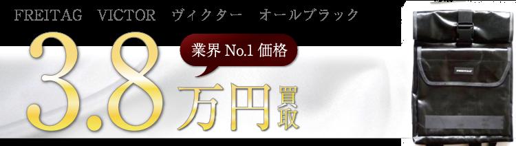 フライターグ VICTOR ヴィクター オールブラック 3.8万円買取 ブランド買取ライフ