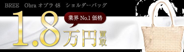 ブリー Obra オブラ48 ショルダーバッグ 1.8万円買取 ブランド買取ライフ