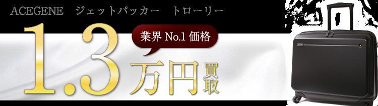 エースジーン ジェットパッカー トローリー 1.3万円買取 ブランド買取ライフ