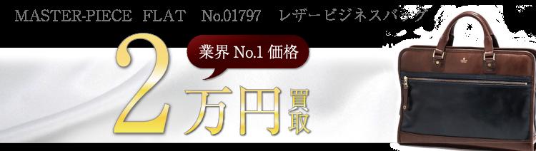 マスターピース FLAT No.01797 レザービジネスバッグ 2万円買取 ブランド買取ライフ