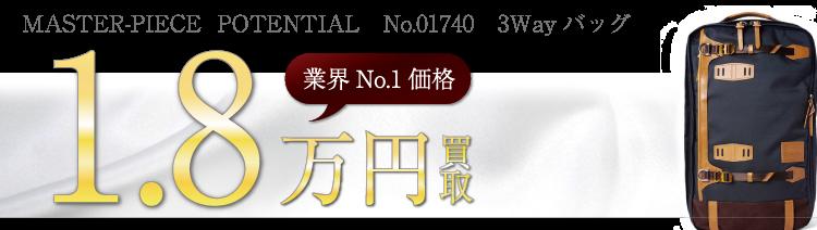 マスターピース POTENTIAL No.01740 3Wayバッグ 1.8万円買取 ブランド買取ライフ