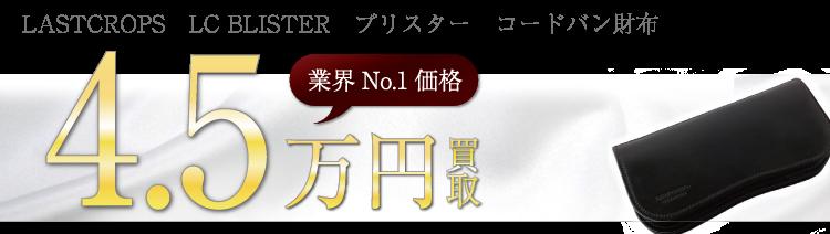 ラストクロップス LC BLISTER ブリスター コードバン財布  4.5万円買取 ブランド買取ライフ