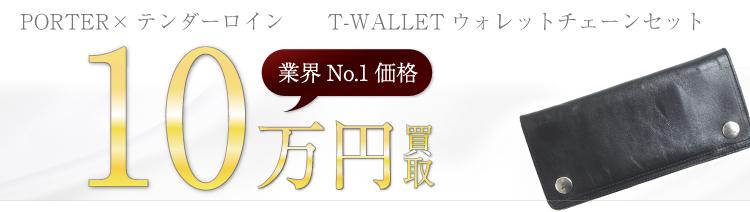 ×テンダーロイン ロングウォレット T-WALLETウォレットチェーンセット 10万円買取