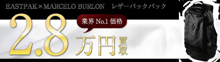 イーストパック×MARCELO BURLON レザーバックパック 2.8万円買取 ブランド買取ライフ