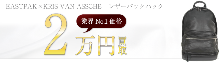 イーストパック×KRIS VAN ASSCHE レザーバックパック  2万円買取 ブランド買取ライフ