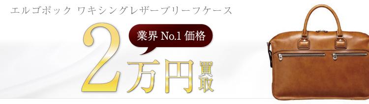 エルゴポック高価買取!ワキシングレザーブリーフケース高額査定!