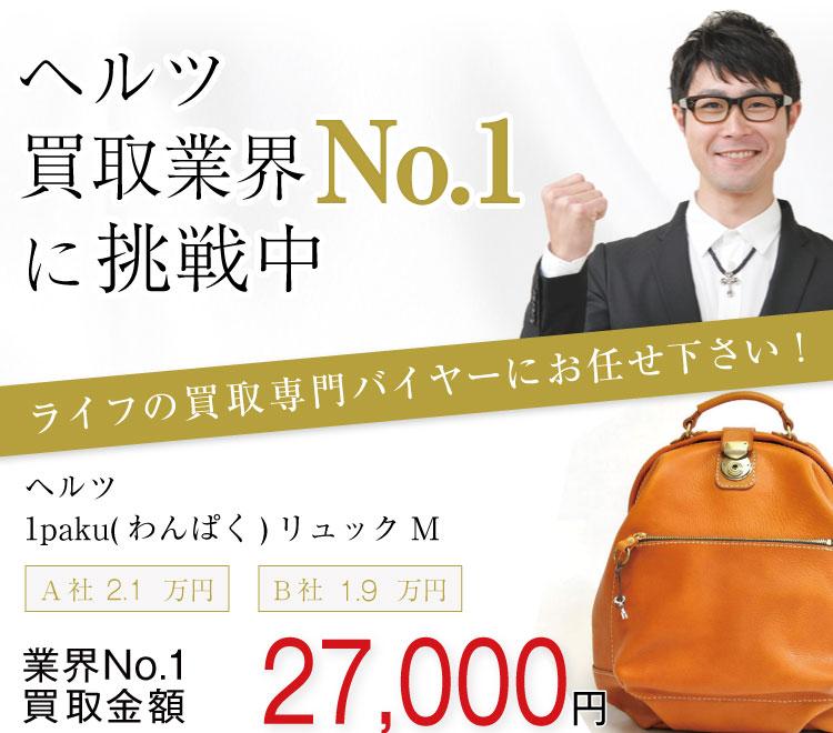 HERZ ヘルツ 1paku(わんぱく)リュックM 高価買取 高額査定