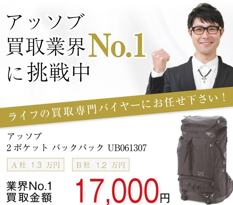 アッソブ高価買取!2ポケット バックパック UB061307高額査定中!
