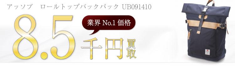 アッソブ高価買取!ロールトップバックパック UB091410高額査定!