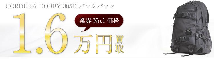アッソブ高価買取!CORDURA DOBBY 305D バックパック高額査定!