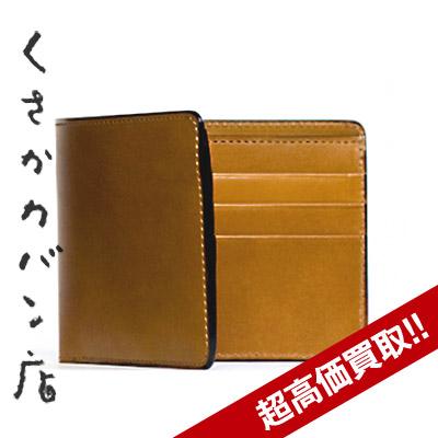 日下公司買取 A財布の査定はブランド古着買取専門店ライフへお任せ下さい