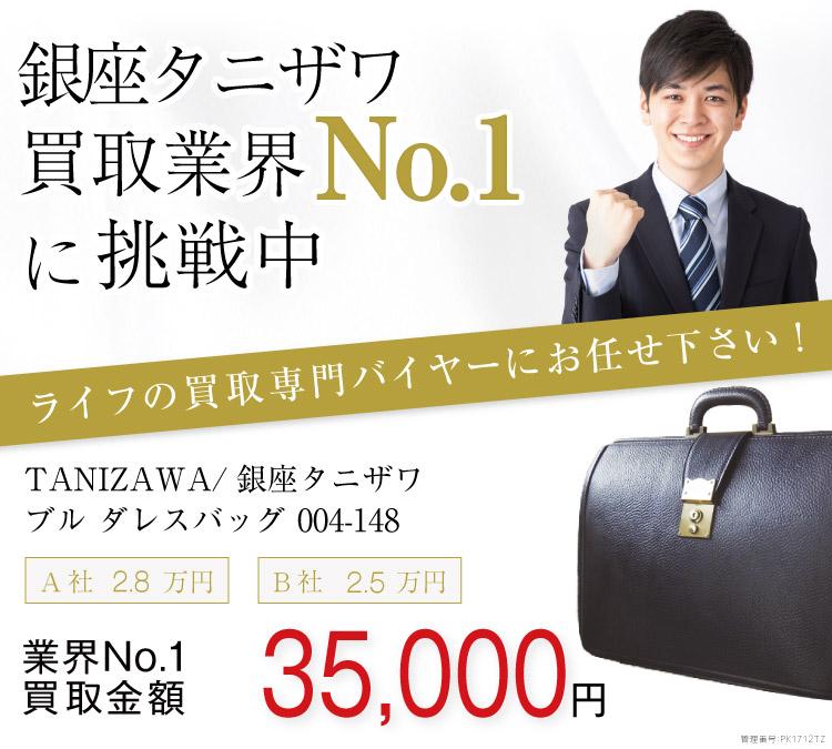 銀座タニザワ買取ブル ダレスバッグ 004-148の査定はブランド古着買取専門店ライフへお任せ下さい