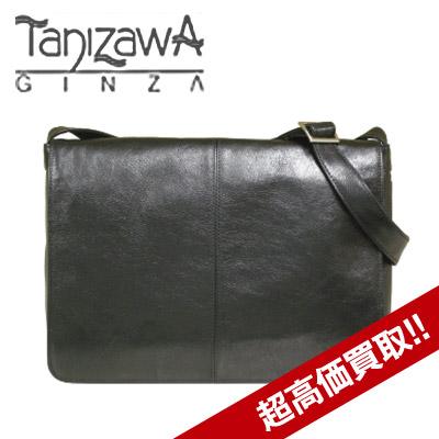 銀座タニザワ買取牛深かぶせ ヨコ型ショルダー A4型 036-068の査定はブランド古着買取専門店ライフへお任せ下さい