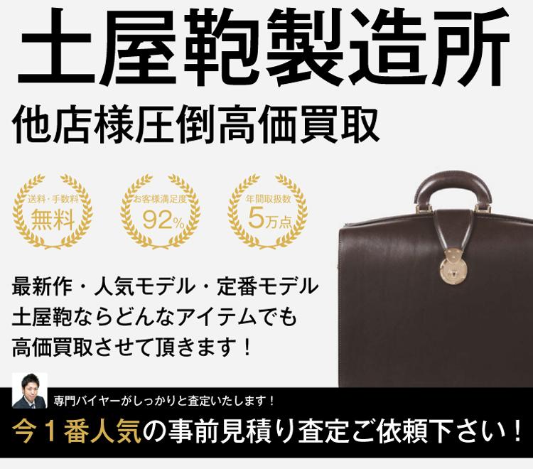 土屋鞄製造所高価買取!アタッシュケース ジェンマ ヌメ革高額査定!お電話でのお問い合わせはコチラまで!