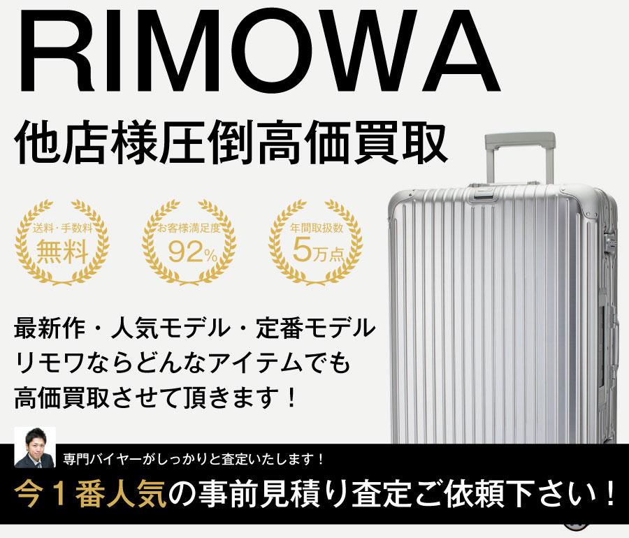 リモワ高価買取画像