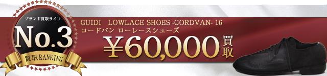 コードバン ローレースシューズ LOWLACE SHOES -CORDVAN- 6万円買取